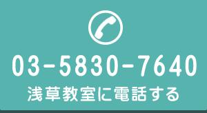 03-5830-7640